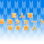 坂本勇人 巨人軍最強ショート