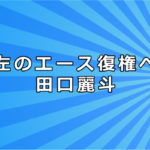 左のエース 田口麗斗