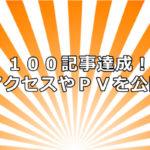 ブログ 100記事 アクセス