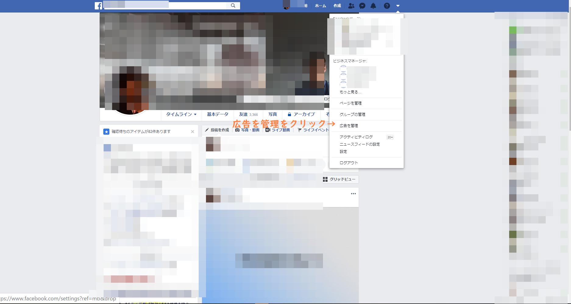 Facebook広告 始め方