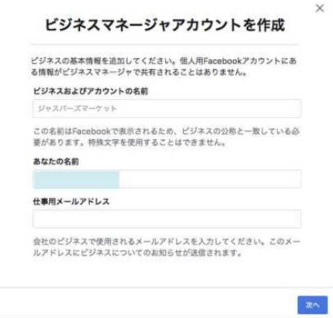 Facebook広告 ビジネスアカウント作成画面