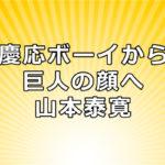 山本泰寛 慶応大学