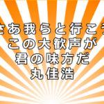 丸佳浩 応援歌