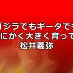 松井義弥 ゴジラ二世