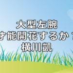 横川凱 巨人
