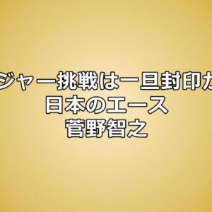 菅野智之 メジャー