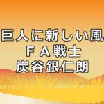 炭谷銀仁朗 FA