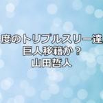 山田哲人 トリプルスリー
