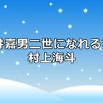 村上海斗 糸井嘉男