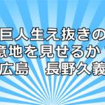 長野久義 引退