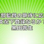 黒田響生 支配下登録