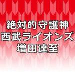 増田達至 西武ライオンズ