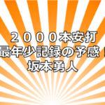 坂本勇人 2000本 最年少