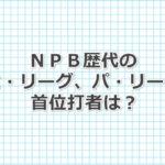 npb 歴代 首位打者