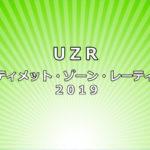 uzr 野球 2019