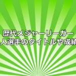 メジャーリーグ 日本人 歴代